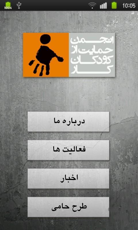 انجمن حمایت از کودکان کار - عکس برنامه موبایلی اندروید