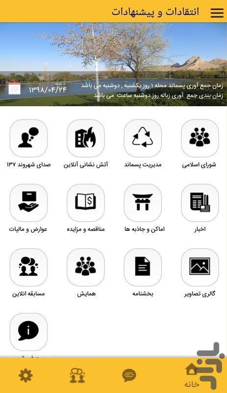 شهرداری بهارستان - عکس برنامه موبایلی اندروید