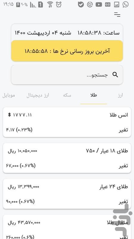 قیمت واقعی  ارز و طلا و ارز دیجیتال - عکس برنامه موبایلی اندروید