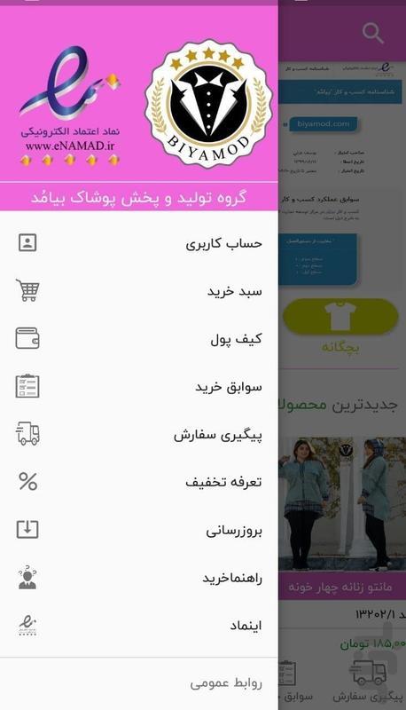 بیامُد - عکس برنامه موبایلی اندروید