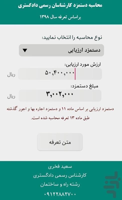 دستمزد کارشناس رسمی ۹۸ - عکس برنامه موبایلی اندروید