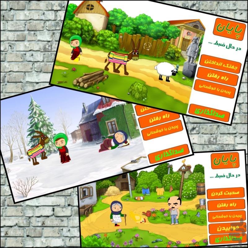 کارتون ساز حرفه ای - عکس برنامه موبایلی اندروید