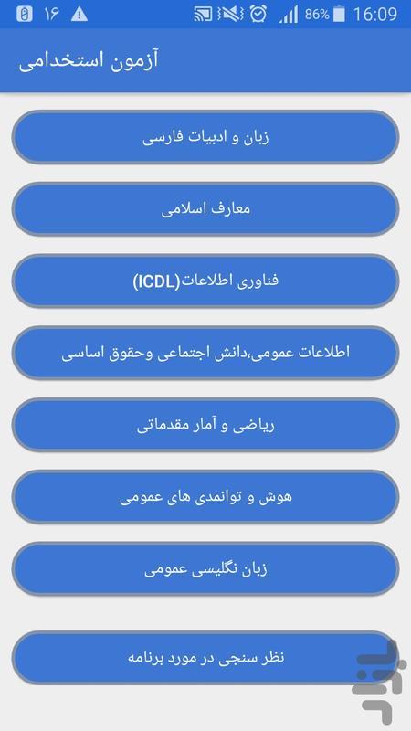 ََAzmoon Estekhdami - Image screenshot of android app