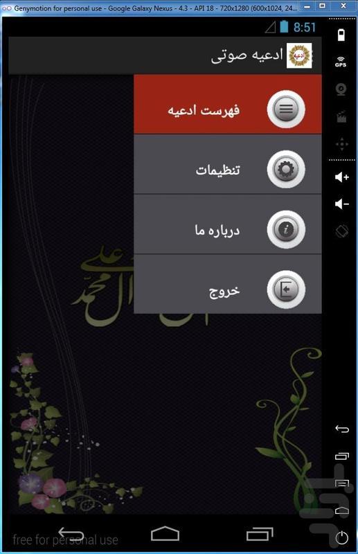نرم افزار ادعیه صوتی - عکس برنامه موبایلی اندروید