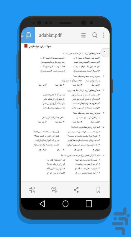 نمونه سوال استخدامی دبیری شیمی+پاسخ - عکس برنامه موبایلی اندروید