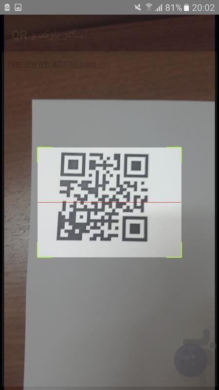 اسکنر بارکد و QR - عکس برنامه موبایلی اندروید