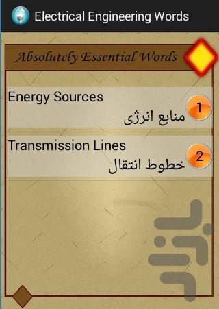 لغتنامه مهندسی برق - عکس برنامه موبایلی اندروید