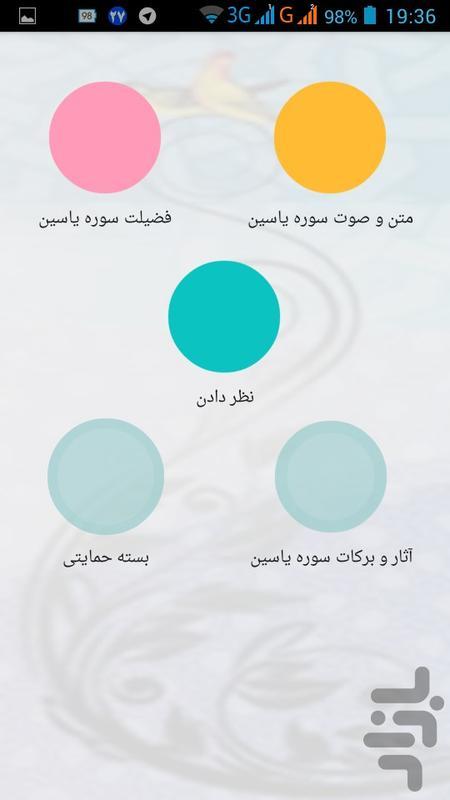 سوره یاسین - عکس برنامه موبایلی اندروید