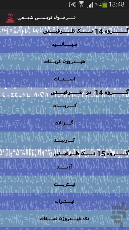 فرمول نویسی شیمی - عکس برنامه موبایلی اندروید
