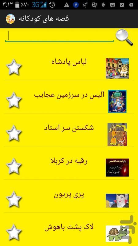 پکیچ قصه های کودکانه (صوتی) - عکس برنامه موبایلی اندروید