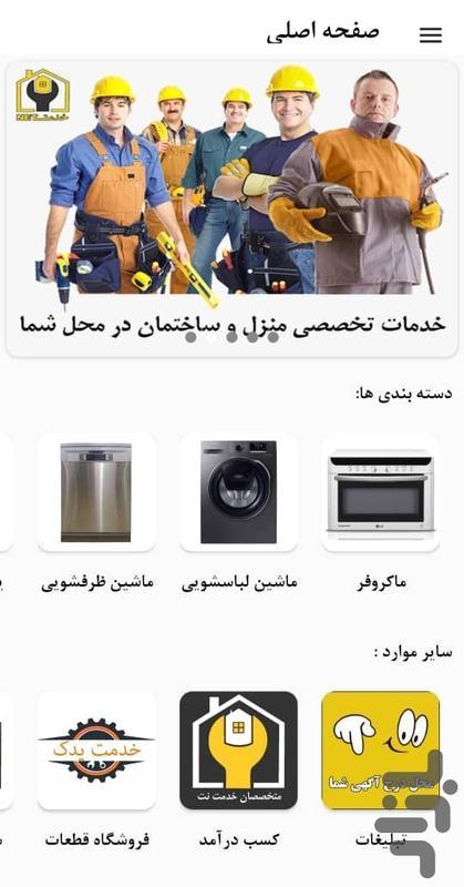 کد خطا   بانک ارور لوازم خانگی - عکس برنامه موبایلی اندروید