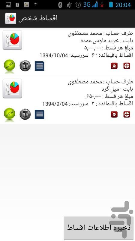مدیریت اقساط - عکس برنامه موبایلی اندروید