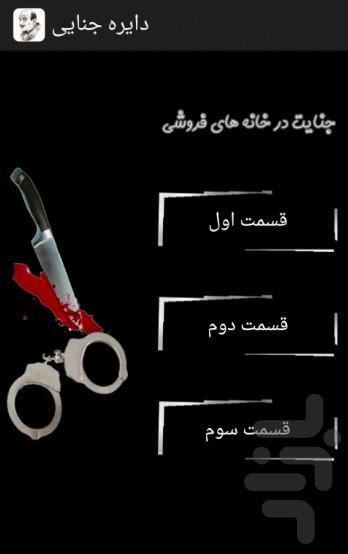 دایره جنایی - عکس برنامه موبایلی اندروید
