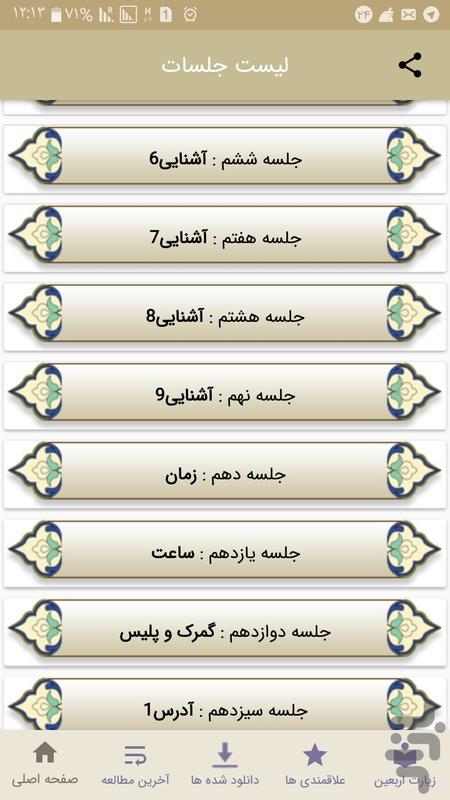 عربی عراقی - عکس برنامه موبایلی اندروید
