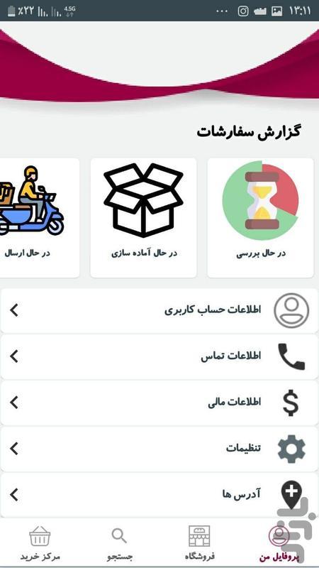 شهرک صنعتی شمس آباد - عکس برنامه موبایلی اندروید