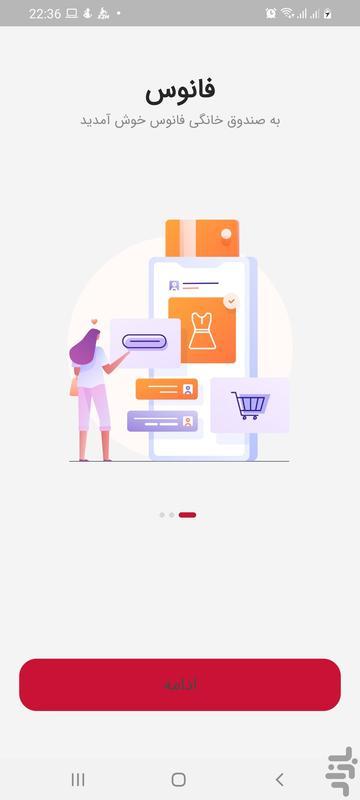 صندوق خانگی فانوس - عکس برنامه موبایلی اندروید