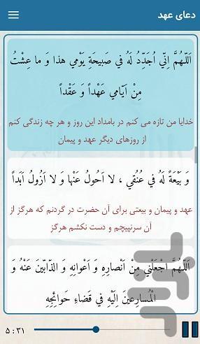 دعای عهد (با صوتی دلنشین) - عکس برنامه موبایلی اندروید
