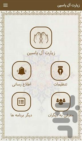 alyasin - Image screenshot of android app