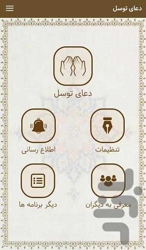 dua tavasul - Image screenshot of android app