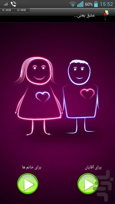 عشق یعنی ... - عکس برنامه موبایلی اندروید