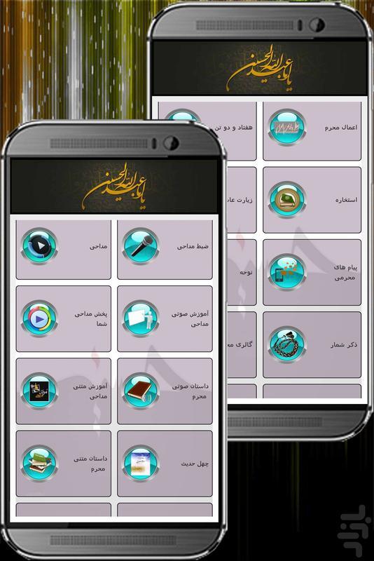 جامع محرم - عکس برنامه موبایلی اندروید