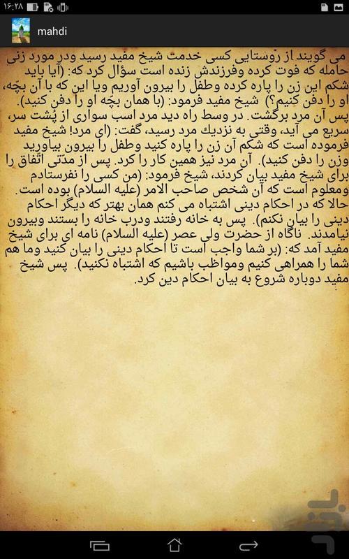 ملاقات های امام زمان - عکس برنامه موبایلی اندروید