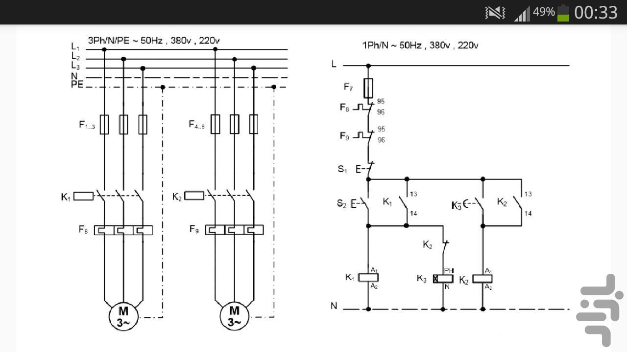 مدار فرمان برق صنعتی و قدرت - عکس برنامه موبایلی اندروید