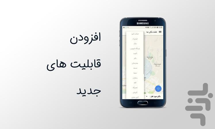 World Places Map & Address Finder - Image screenshot of android app