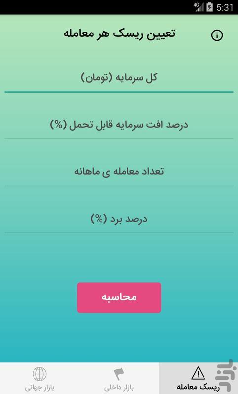 مدیریت حجم ورود به معاملات-علی سعدی - عکس برنامه موبایلی اندروید