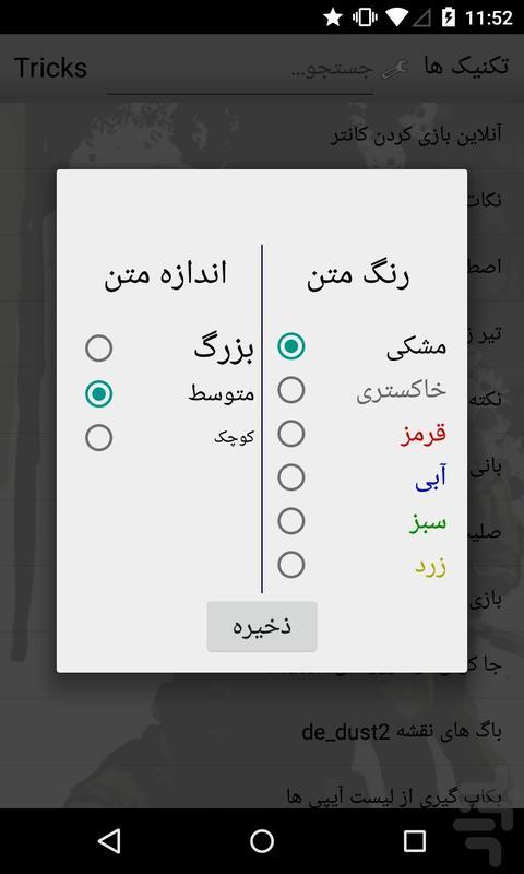 کانتر باز (ابزار و آموزش) - عکس برنامه موبایلی اندروید