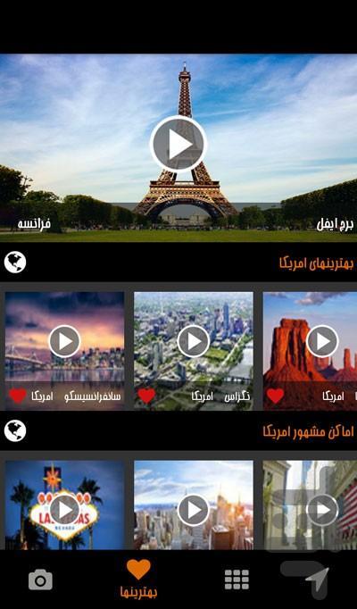 پخش زنده دوربینهای جهان - عکس برنامه موبایلی اندروید