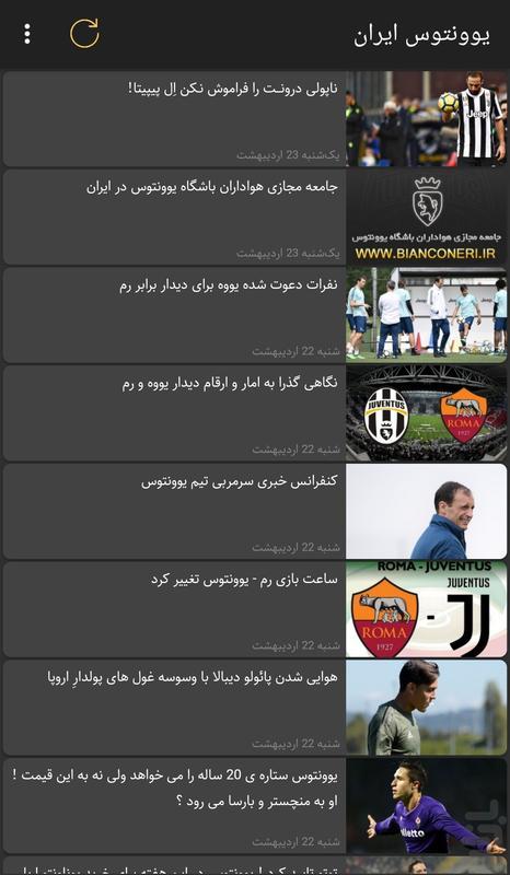 یوونتوس ایران - عکس برنامه موبایلی اندروید