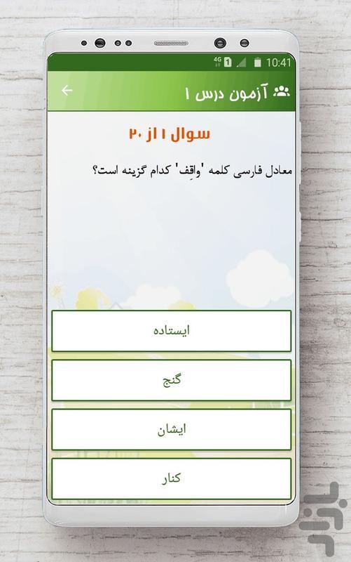 عربی هفتم - عکس برنامه موبایلی اندروید