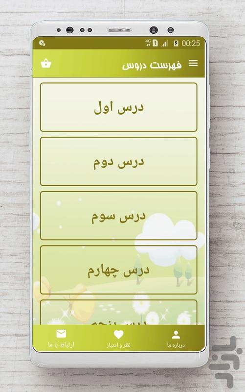 قرآن هشتم - عکس برنامه موبایلی اندروید