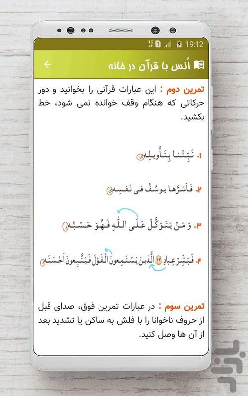 قرآن چهارم دبستان - عکس برنامه موبایلی اندروید