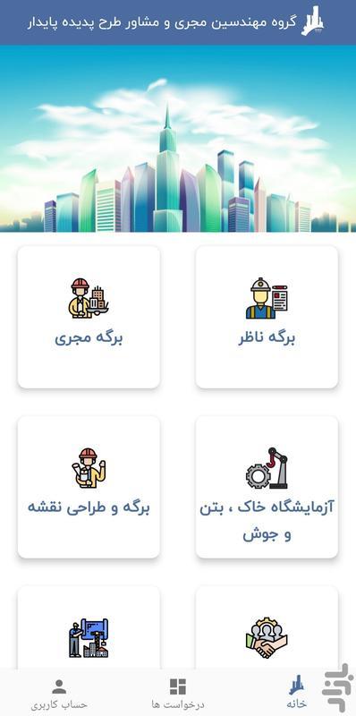 نیازمندی های ساختمان - عکس برنامه موبایلی اندروید