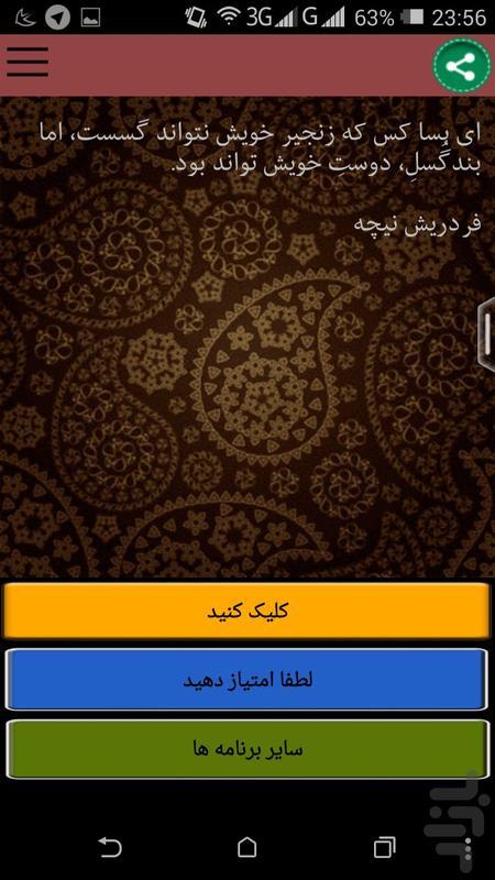 مکمل تلگرام - عکس برنامه موبایلی اندروید