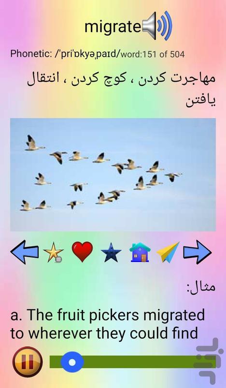 آموزش تصویری504لغت ضروری(صوتی) - عکس برنامه موبایلی اندروید