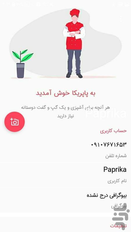 پاپریکا - عکس برنامه موبایلی اندروید