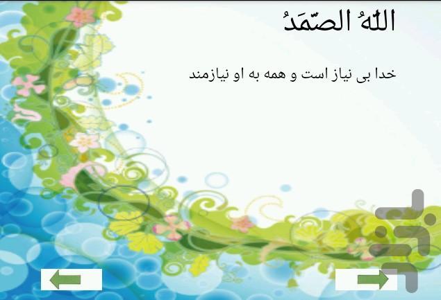 آموزش اذان  حمد و سوره - عکس برنامه موبایلی اندروید