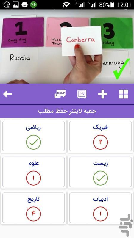 برنامه ریزی درسی کارا - عکس برنامه موبایلی اندروید