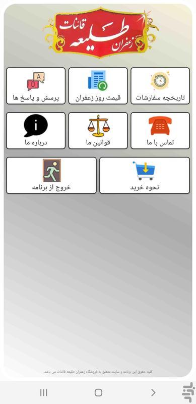 زعفران طلیعه - عکس برنامه موبایلی اندروید