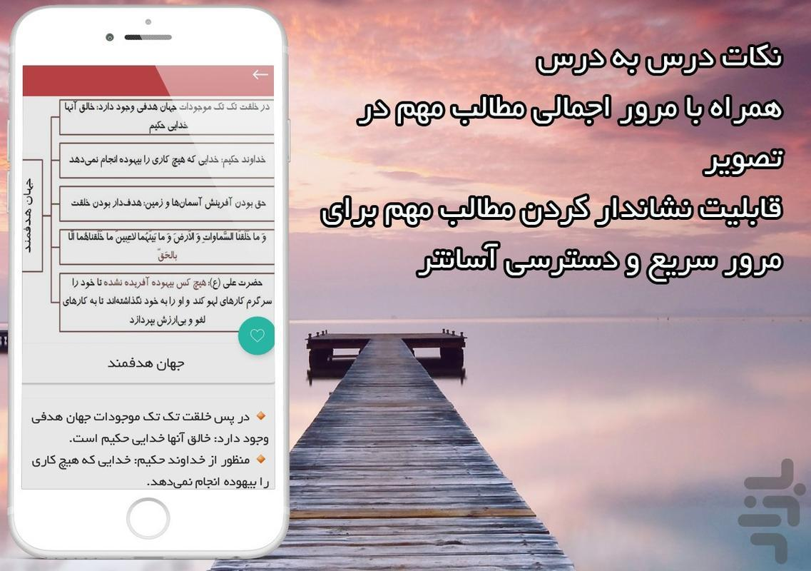 دین و زندگی دهم انسانی - عکس برنامه موبایلی اندروید