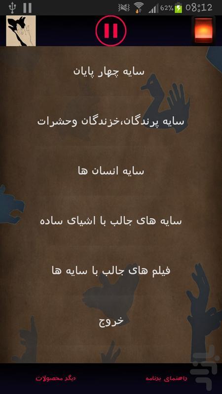 جادوی سایه ها - Image screenshot of android app