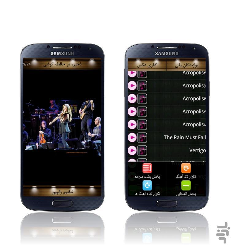 شاهکارهای موسیقی یانی 2 - عکس برنامه موبایلی اندروید