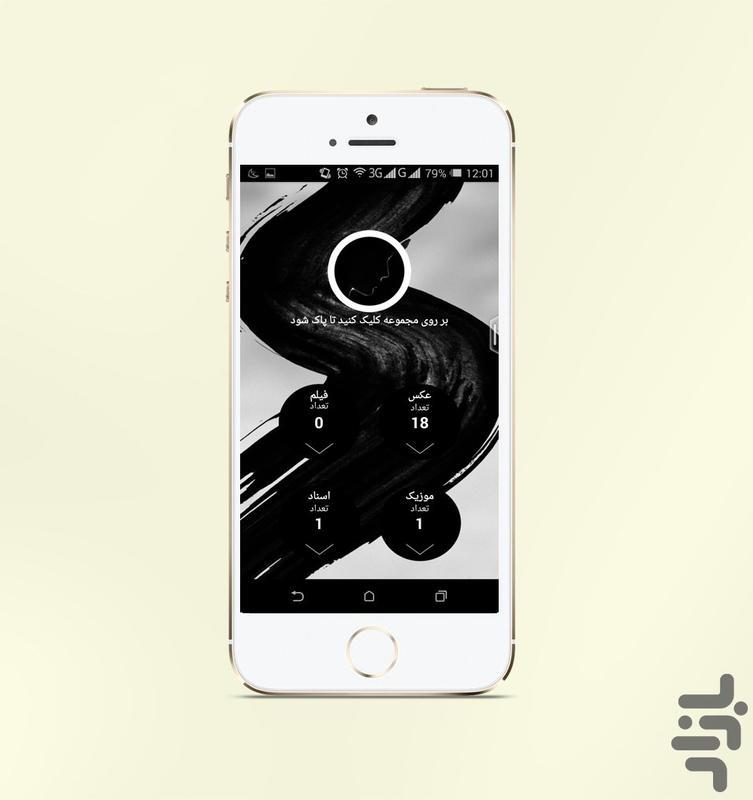 telegram speed - Image screenshot of android app