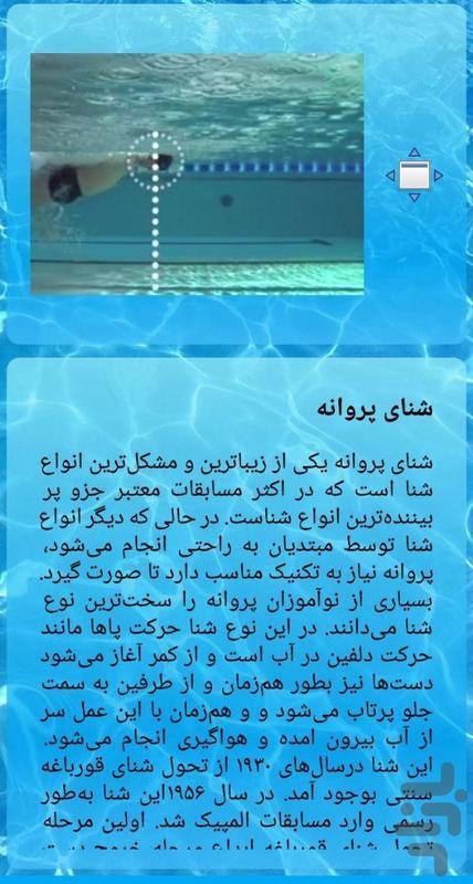 آموزش شنا - عکس برنامه موبایلی اندروید
