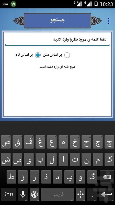 گنجینه ی دعاها - عکس برنامه موبایلی اندروید