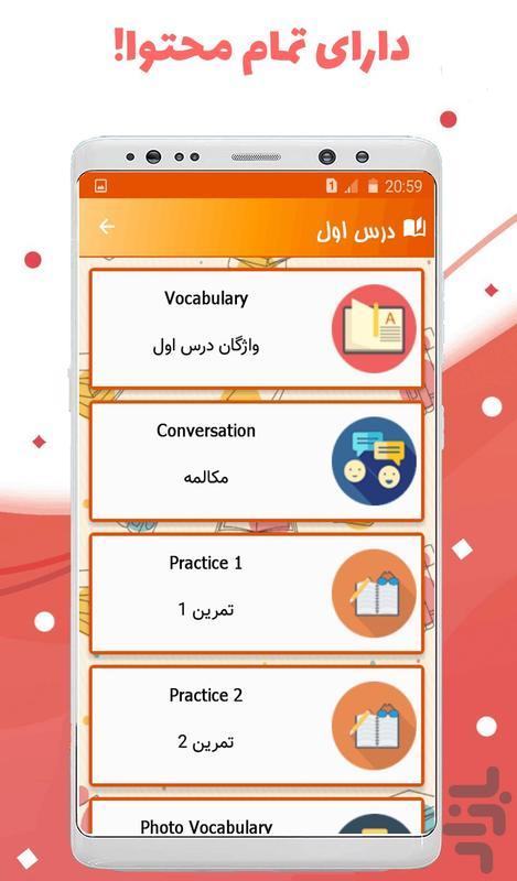 زبان انگلیسی نهم - عکس برنامه موبایلی اندروید