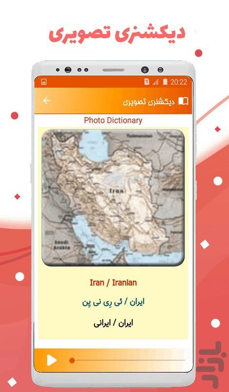 زبان انگلیسی هشتم - عکس برنامه موبایلی اندروید
